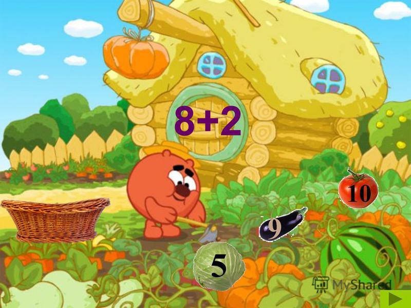 Собираем овощи с Копатычем Табличное сложение и вычитание 8