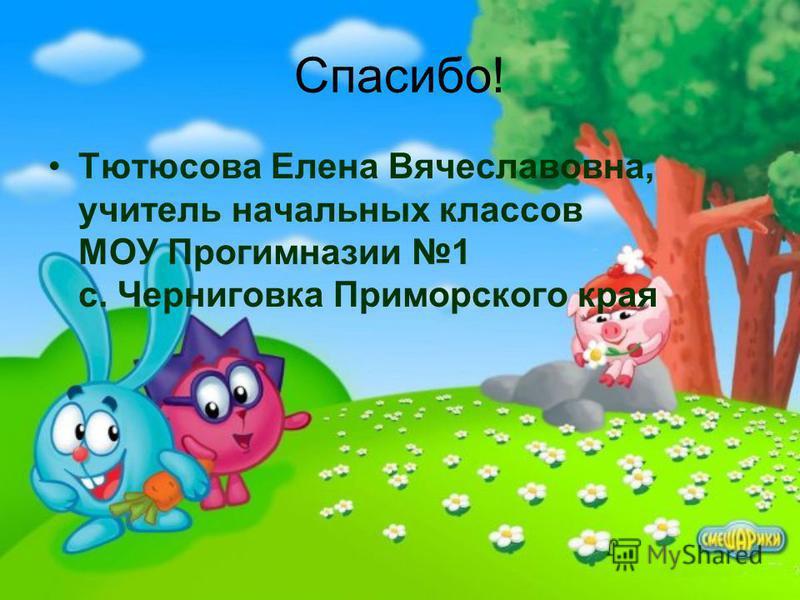 http://smesharikon.ru/ - сайт смешариков.http://smesharikon.ru/ http://media.meta.ua/files/pic/0/25/168/BMQO7d0FxL.png - Нюсяhttp://media.meta.ua/files/pic/0/25/168/BMQO7d0FxL.png http://radikal.ru/F/i005.radikal.ru/0902/c2/f698fcf2943a.jpg.html - фо