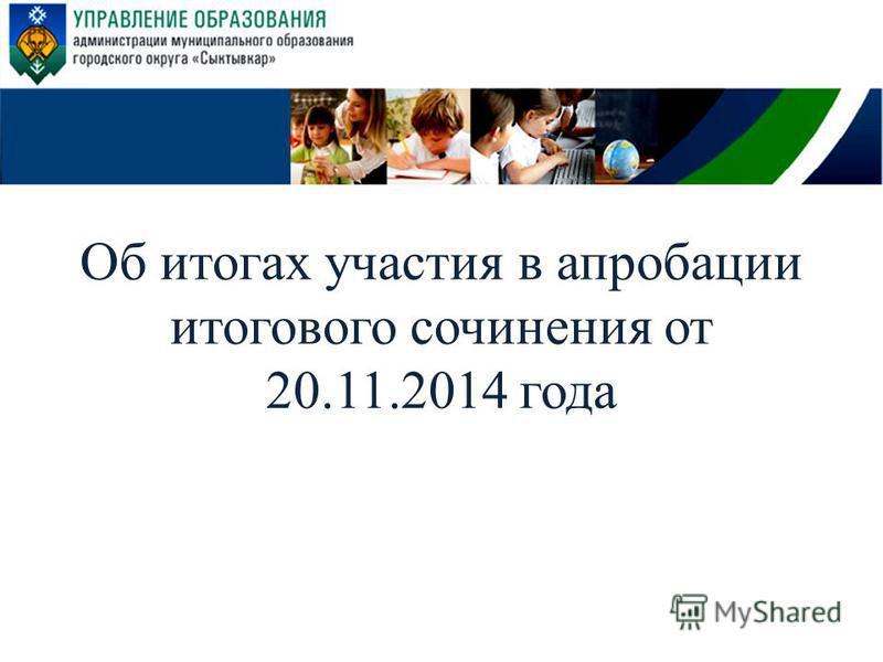 Об итогах участия в апробации итогового сочинения от 20.11.2014 года
