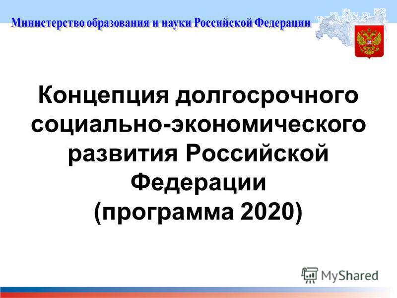 Концепция долгосрочного социально-экономического развития Российской Федерации (программа 2020)