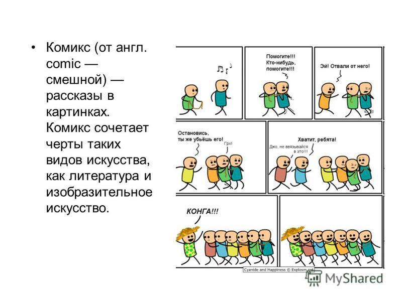 Комикс (от англ. comic смешной) рассказы в картинках. Комикс сочетает черты таких видов искусства, как литература и изобразительное искусство.