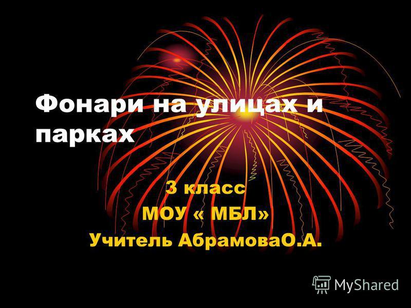 Фонари на улицах и парках 3 класс МОУ « МБЛ» Учитель АбрамоваО.А.