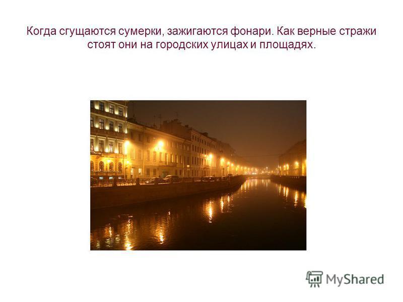 Когда сгущаются сумерки, зажигаются фонари. Как верные стражи стоят они на городских улицах и площадях.