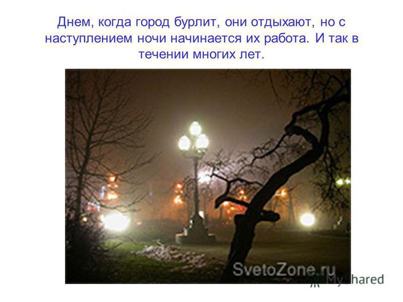 Днем, когда город бурлит, они отдыхают, но с наступлением ночи начинается их работа. И так в течении многих лет.