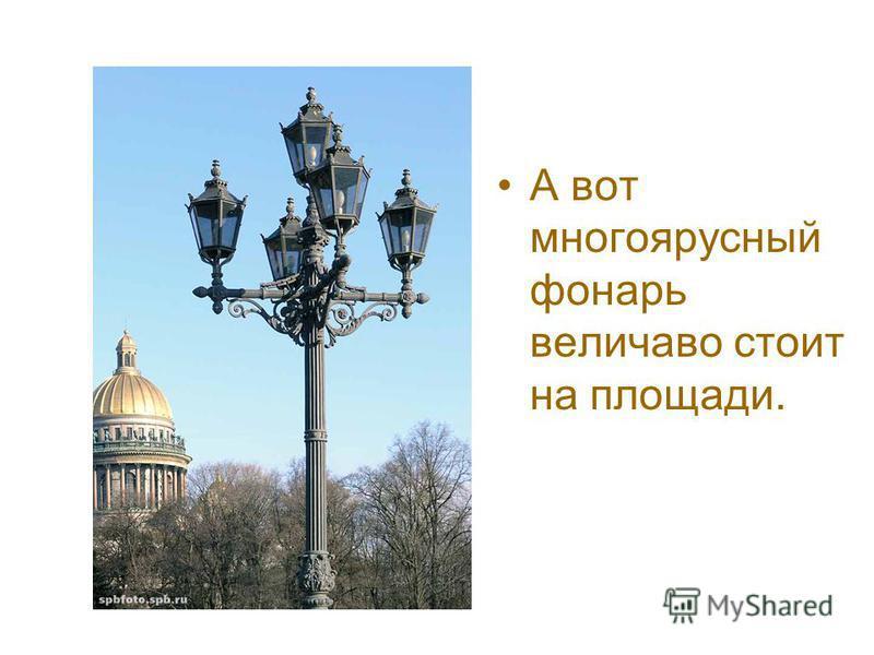 А вот многоярусный фонарь величаво стоит на площади.