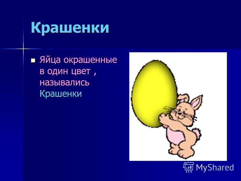 Крашенки Яйца окрашенные в один цвет, назывались Крашенки Яйца окрашенные в один цвет, назывались Крашенки