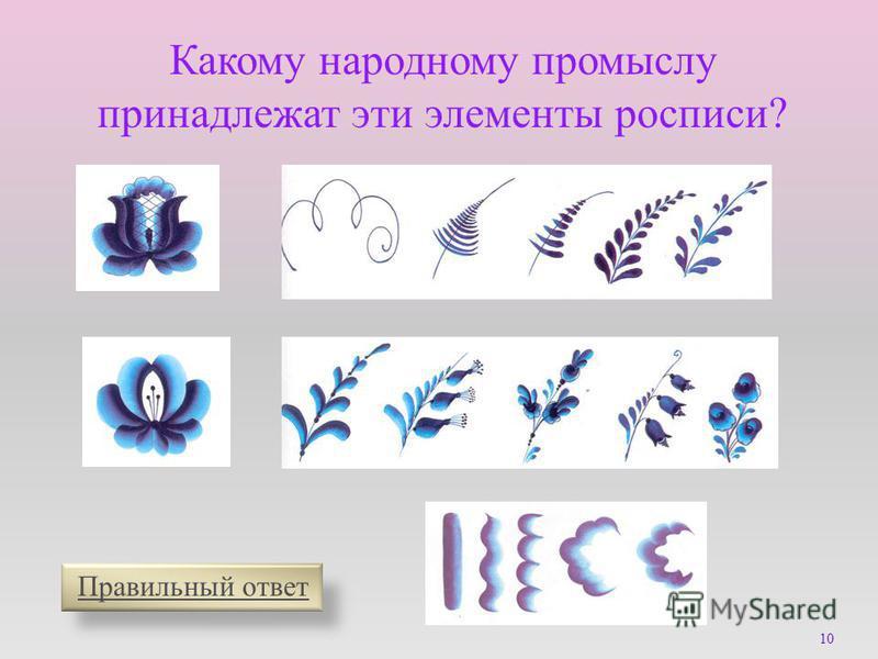Правильный ответ Какому народному промыслу принадлежат эти элементы росписи? 10