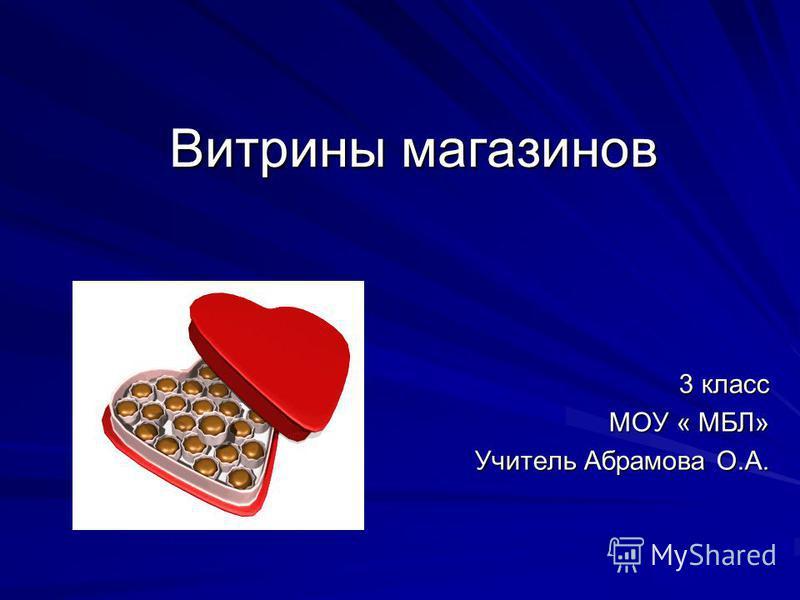 Витрины магазинов 3 класс МОУ « МБЛ» Учитель Абрамова О.А.