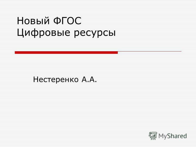 Новый ФГОС Цифровые ресурсы Нестеренко А.А.