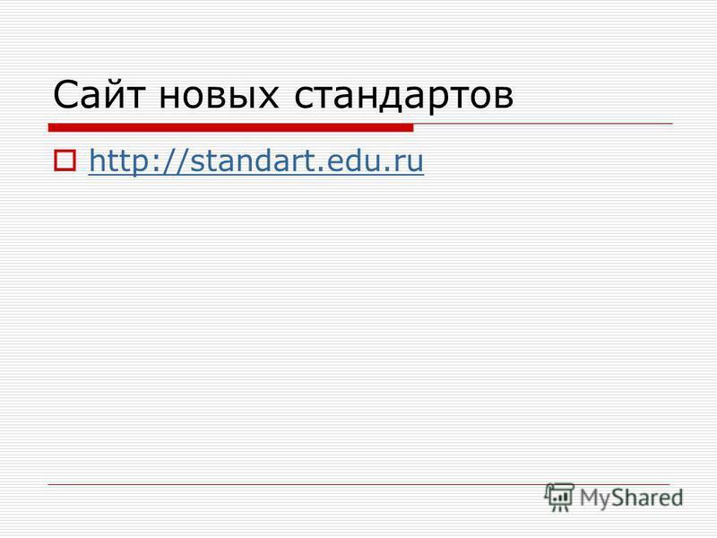 Сайт новых стандартов http://standart.edu.ru