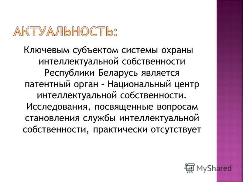 Система интеллектуальной собственности является в условиях утверждающейся экономики знаний одной из важнейших составляющих инновационного развития Беларуси и действенным инструментом обеспечения эффективного использования интеллектуального ресурса на