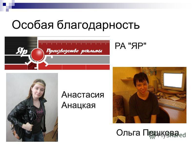 Особая благодарность РА ЯР Анастасия Анацкая Ольга Пешкова