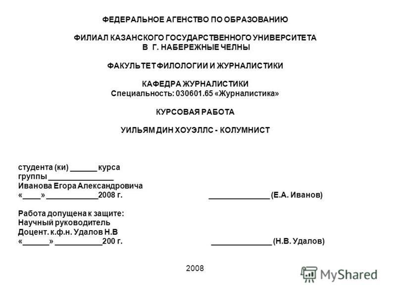 ФЕДЕРАЛЬНОЕ АГЕНСТВО ПО ОБРАЗОВАНИЮ ФИЛИАЛ КАЗАНСКОГО ГОСУДАРСТВЕННОГО УНИВЕРСИТЕТА В Г. НАБЕРЕЖНЫЕ ЧЕЛНЫ ФАКУЛЬТЕТ ФИЛОЛОГИИ И ЖУРНАЛИСТИКИ КАФЕДРА ЖУРНАЛИСТИКИ Специальность: 030601.65 «Журналистика» КУРСОВАЯ РАБОТА УИЛЬЯМ ДИН ХОУЭЛЛС - КОЛУМНИСТ с