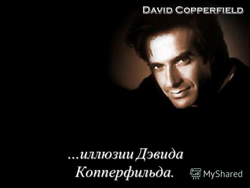 …иллюзии Дэвида Копперфильда.