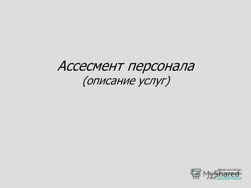 Наши контакты: Телефон 095-523-0004 E-mail stanser@meta.ua stanser@meta.ua Ассесмент персонала (описание услуг)