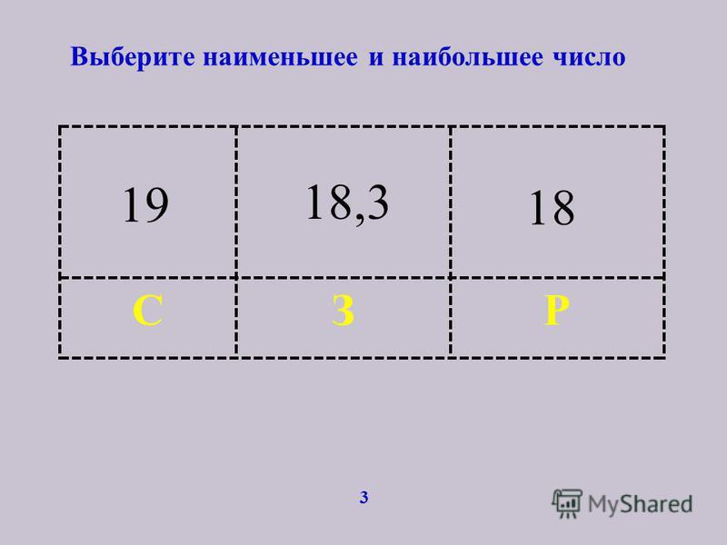 3 РЗС 19 18,3 18