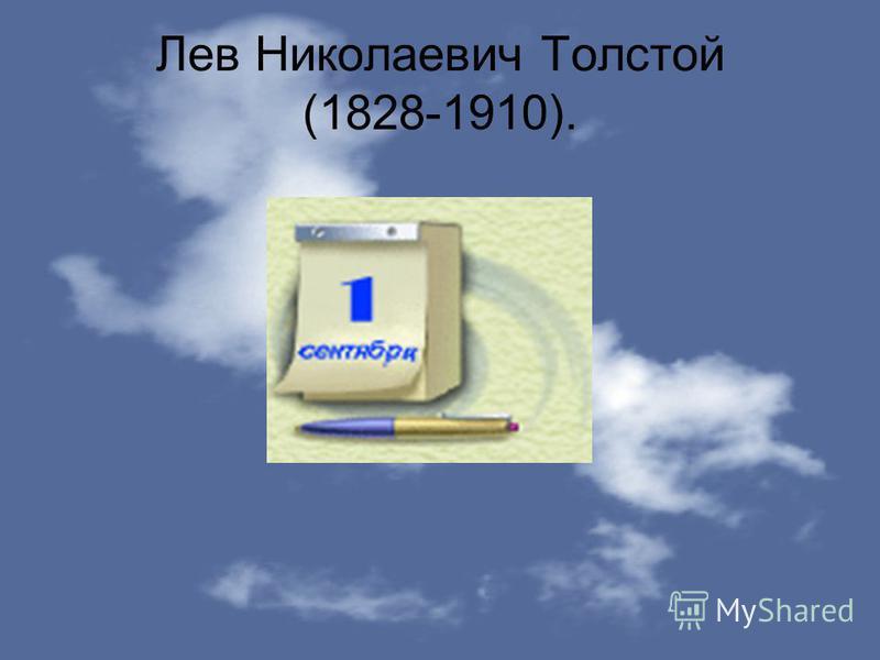 Тургенев заболел раком. Мечта о поездке в Россию стала «каким-то приятным сном». Последние слова:»Прощайте мои милые, мои белесоватые…» Так он обращался к родным орловским лесам. Россия похоронила его согласно завещанию и со всеми почестями, достойны