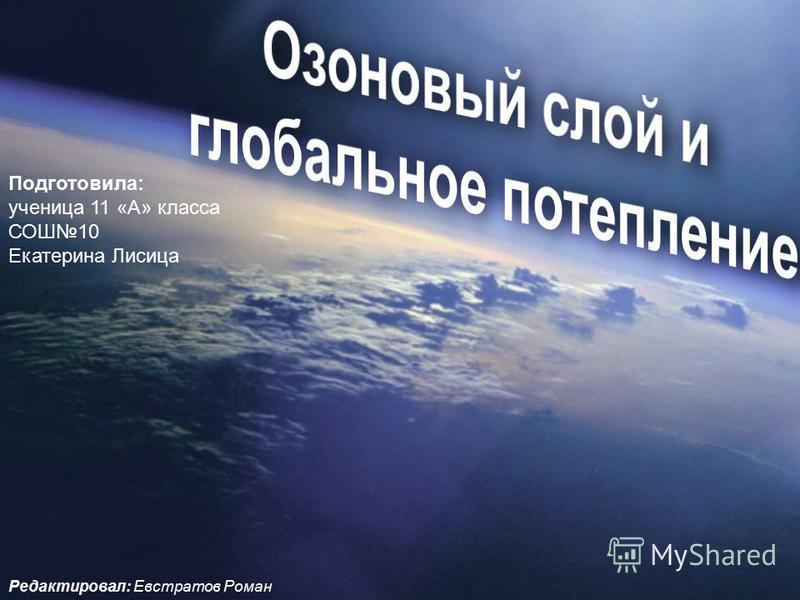 Редактировал: Евстратов Роман Подготовила: ученица 11 «А» класса СОШ10 Екатерина Лисица