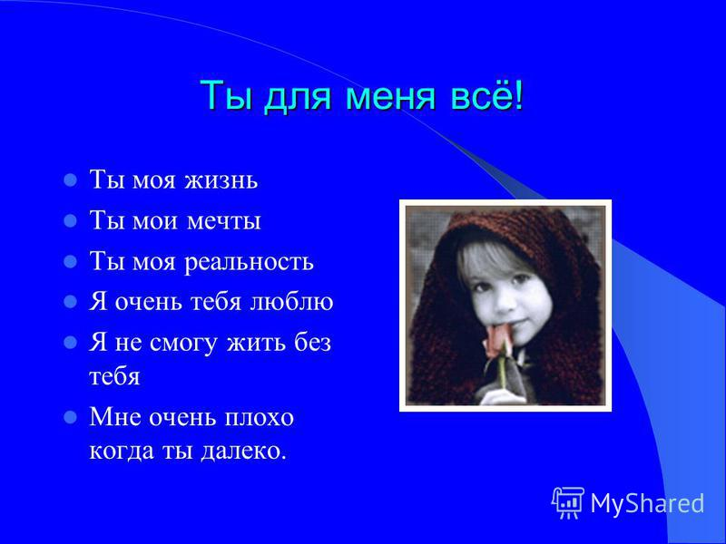 Моему сладкому! 10.02.2006