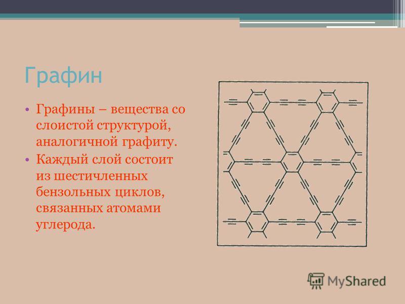 Графин Графины – вещества со слоистой структурой, аналогичной графиту. Каждый слой состоит из шестичленных бензольных циклов, связанных атомами углерода.