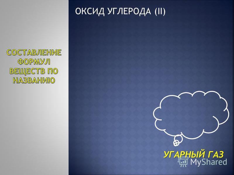 ОКСИД УГЛЕРОДА (II) УГАРНЫЙ ГАЗ