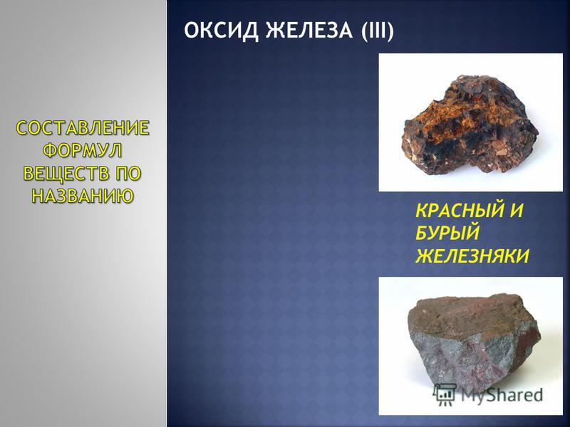 ОКСИД ЖЕЛЕЗА (III) КРАСНЫЙ И БУРЫЙ ЖЕЛЕЗНЯКИ