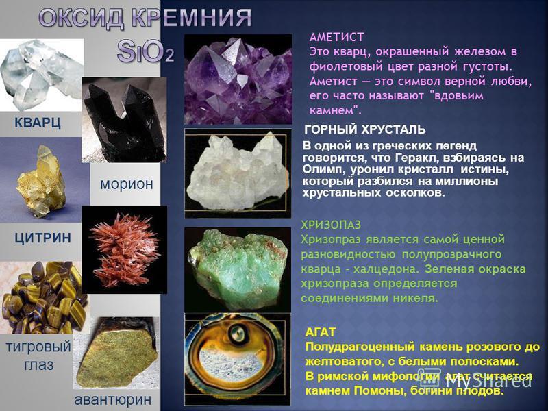 КВАРЦ АМЕТИСТ Это кварц, окрашенный железом в фиолетовый цвет разной густоты. Аметист это символ верной любви, его часто называют