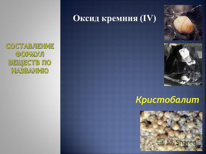 Кристобалит Оксид кремния (IV)