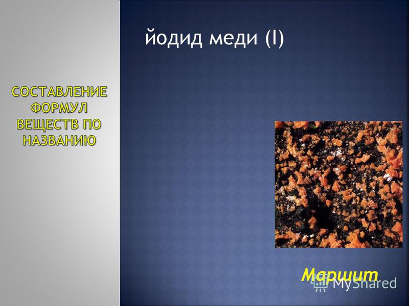 йодид меди (I) Маршит