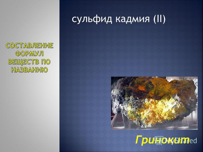 Гринокит сульфид кадмия (II)