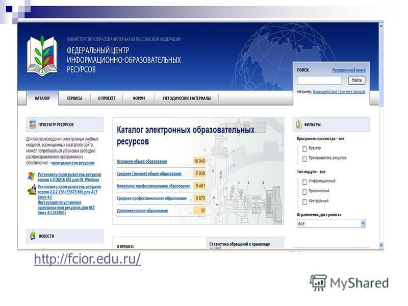 http:// fcior.edu.ru/