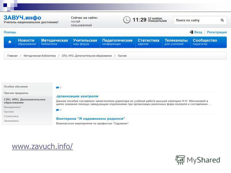 www.zavuch.info/