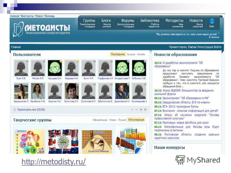 http:// metodisty.ru/