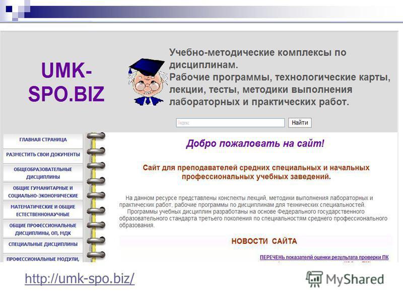 http:// umk-spo.biz/