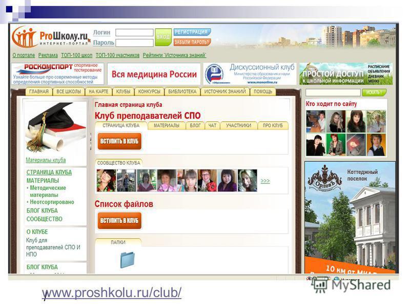 / www.proshkolu.ru/club/