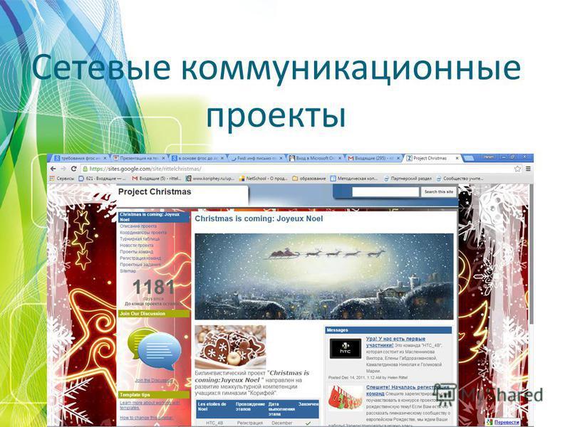 Сетевые коммуникационные проекты