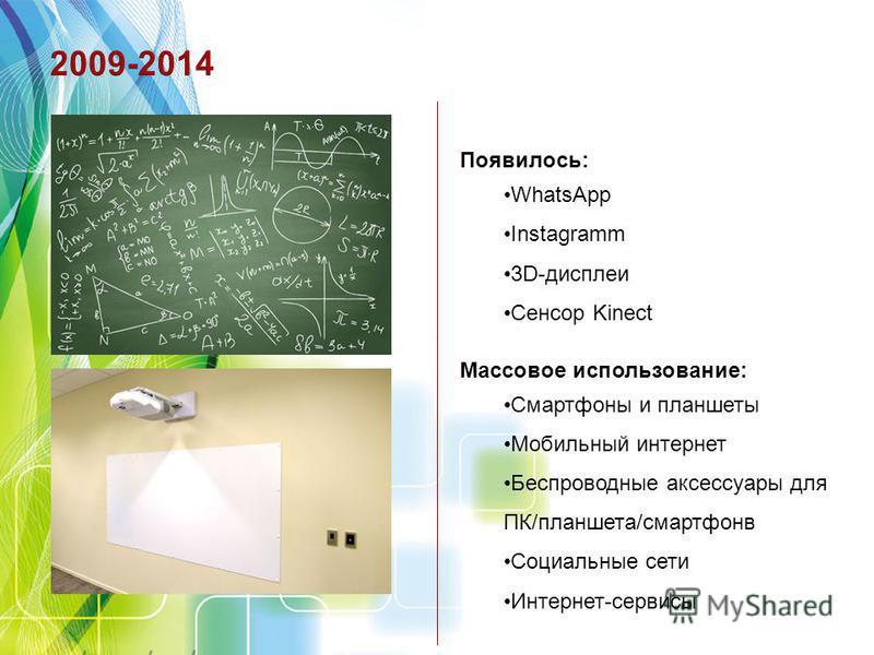 Появилось: WhatsApp Instagramm 3D-дисплеи Сенсор Kinect Массовое использование: Смартфоны и планшеты Мобильный интернет Беспроводные аксессуары для ПК/планшета/смартфонов Социальные сети Интернет-сервисы