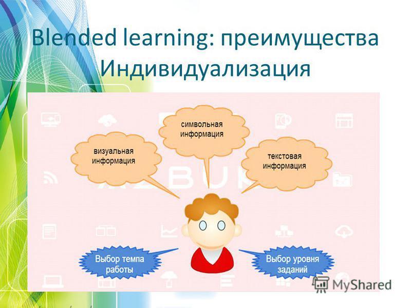Blended learning: преимущества Индивидуализация