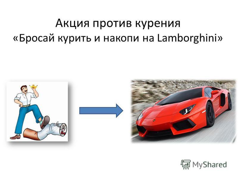 Акция против курения «Бросай курить и накопи на Lamborghini»