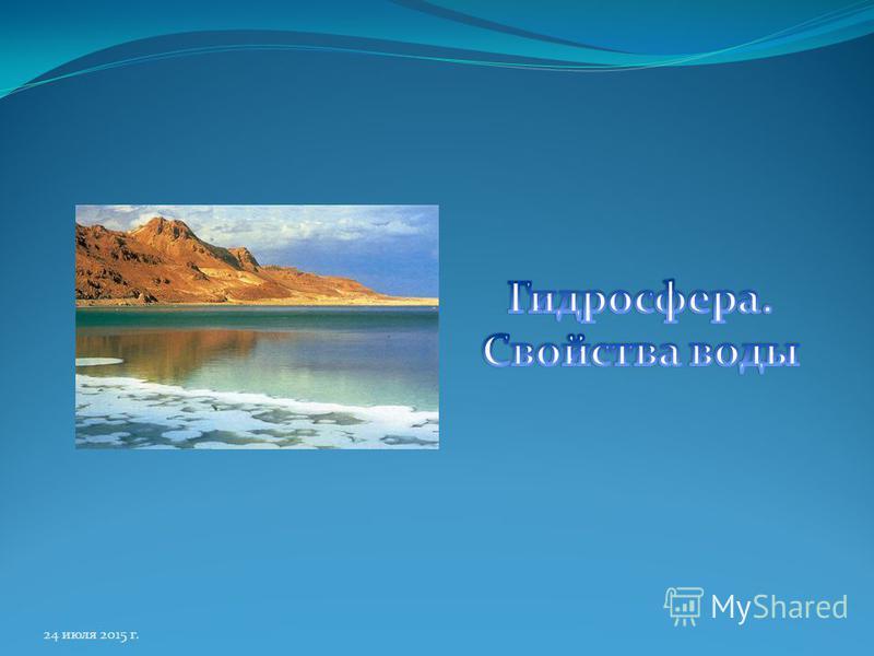 Оболочка водная фото