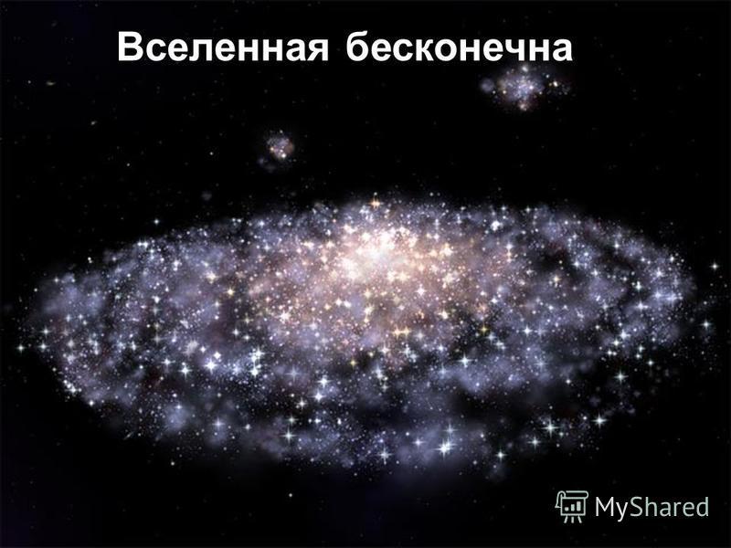 Вселенная бесконечна