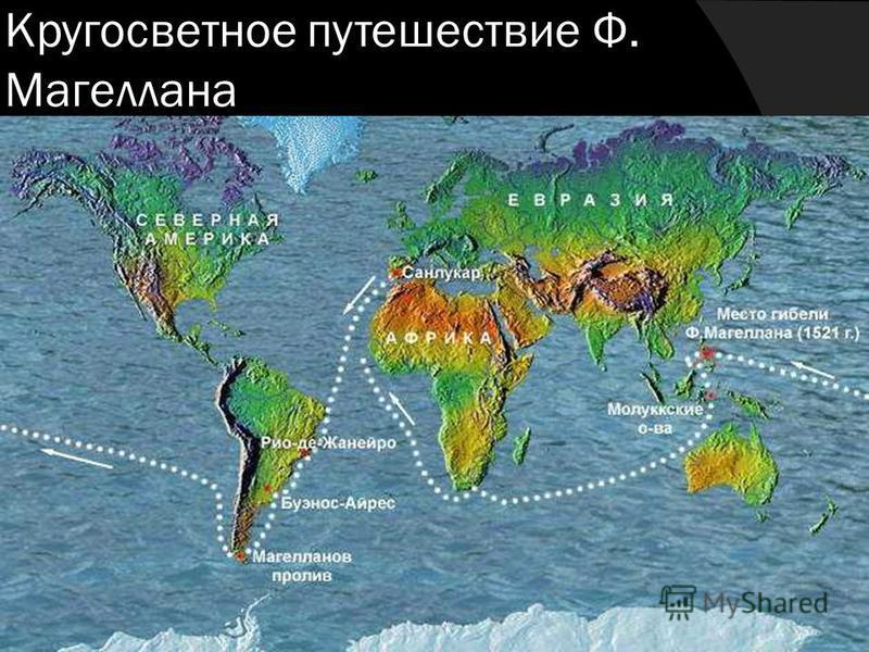 Кругосветное путешествие Ф. Магеллана
