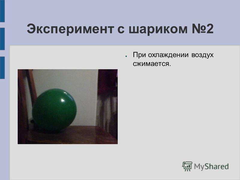 Эксперимент с шариком 2 При охлаждении воздух сжимается.