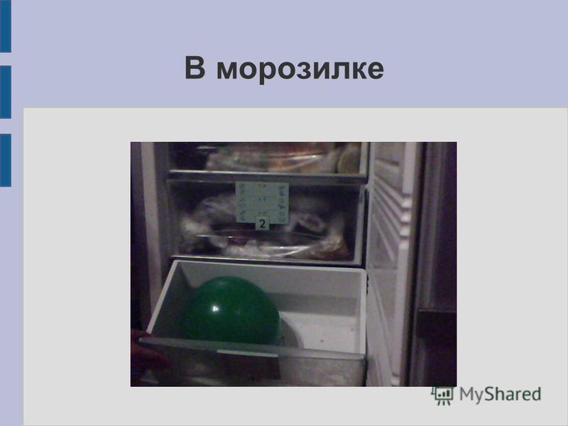 В морозилке