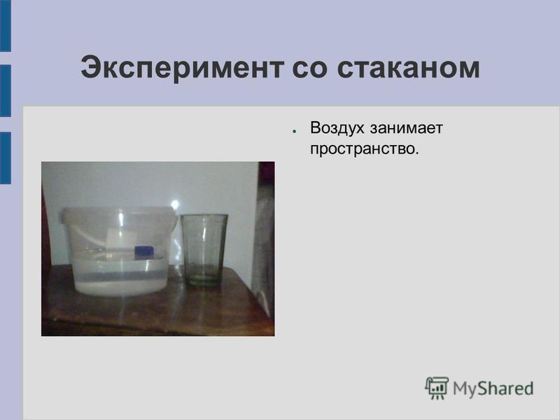 Эксперимент со стаканом Воздух занимает пространство.
