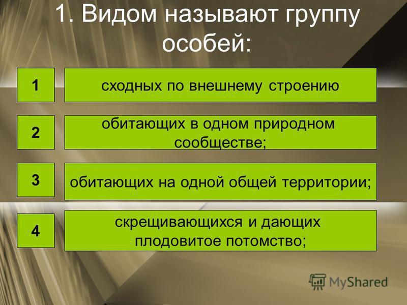 Инструкция для тестируемых Внимательно прочтите вопрос, а затем все варианты ответов к нему. Выберите один правильный ответ. Нажмите на квадратик с цифрой на ваш взгляд правильного ответа. Если ваш выбор правильный, то появится смайлик с надписью «МО