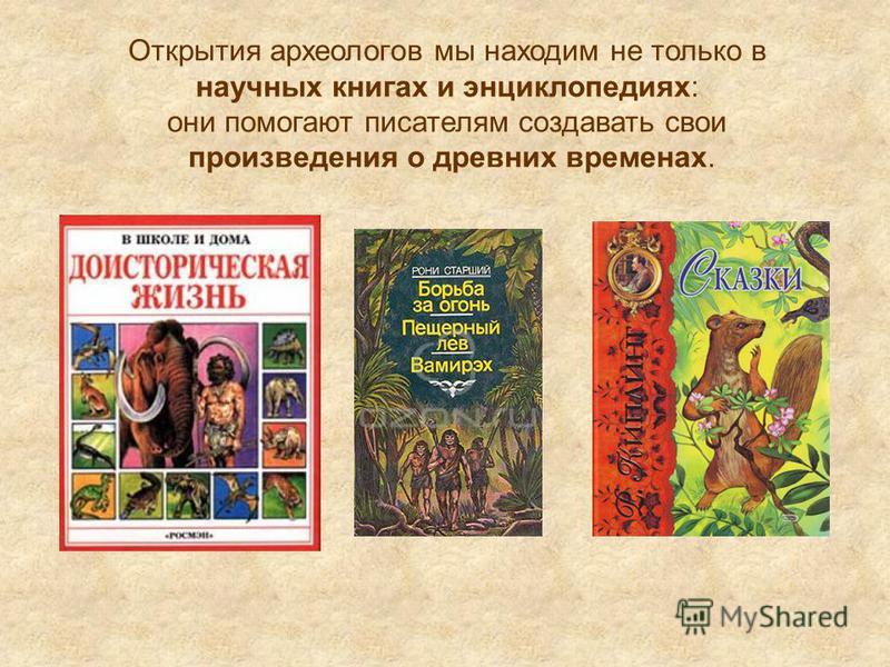 Открытия археологов мы находим не только в научных книгах и энциклопедиях: они помогают писателям создавать свои произведения о древних временах.
