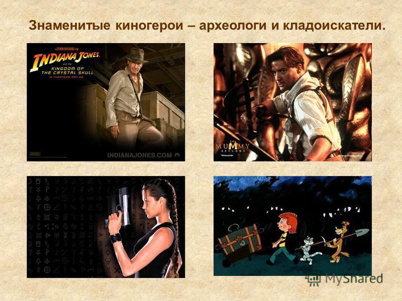 Знаменитые киногерои – археологи и кладоискатели.