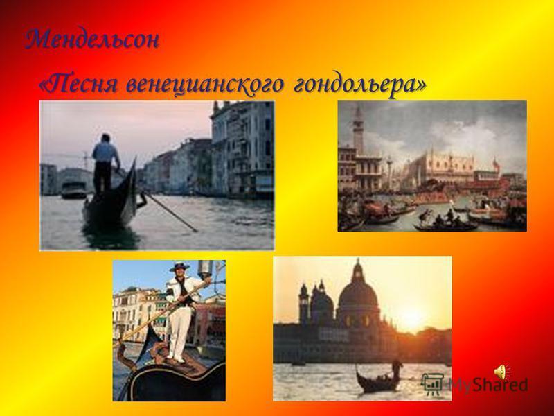 Мендельсон «Песня венецианского гондольера» «Песня венецианского гондольера»