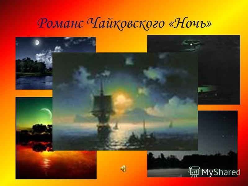 Романс Чайковского «Ночь»